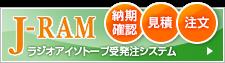 Jram20210325