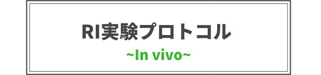 riprotocolinvivo_banner