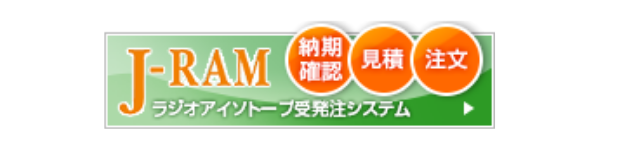J-RAM注文サイトバナー_余白あり